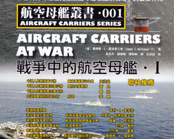 Holloway-aircraft-carriers-chinese